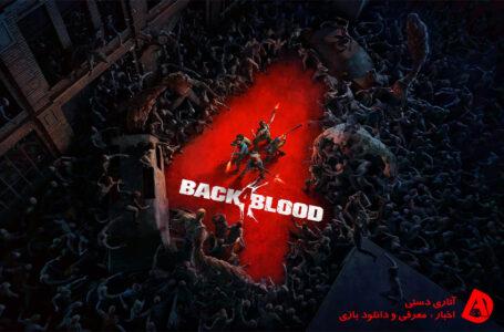 اولین گیم پلی نسخه آلفا Back 4 Blood