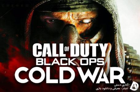 حالت Cross-play بازی Black Ops Cold War در PC به طور موقت توسط Treyarch غیرفعال شد