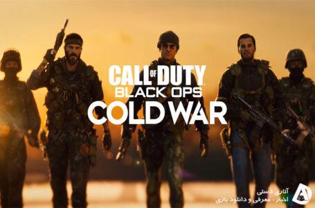تاریخ شروع فصل 1 Black Ops Cold War به تعویق افتاد