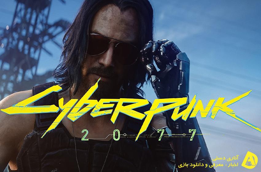 سونی Cyberpunk 2077 را از فروشگاه Playstation حذف کرد