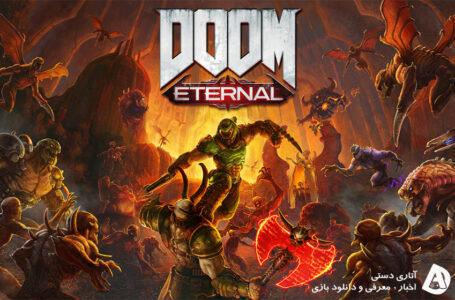 تاریخ انتشار Doom Eternal برای نینتندو مشخص شد