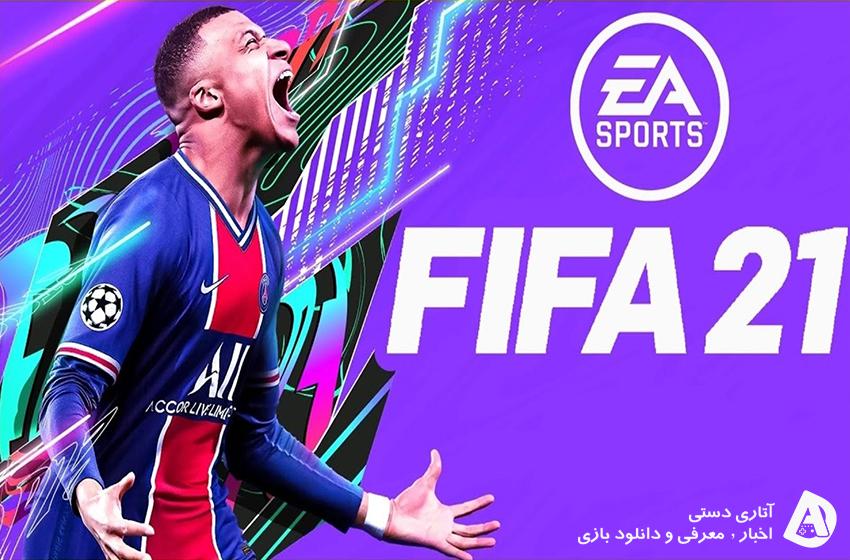 به روزرسانی نسل بعدی FIFA 21 منتشر شد