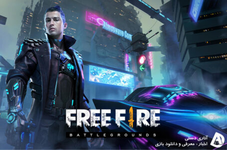 دانلود بازی Garena Free Fire: New Beginning 1.60.1