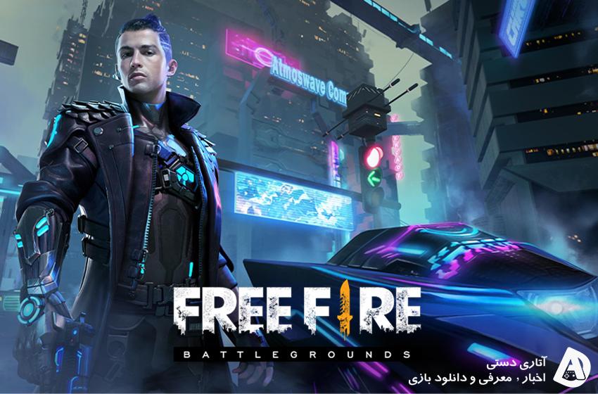 دانلود بازی Garena Free Fire: New Beginning 1.59.5