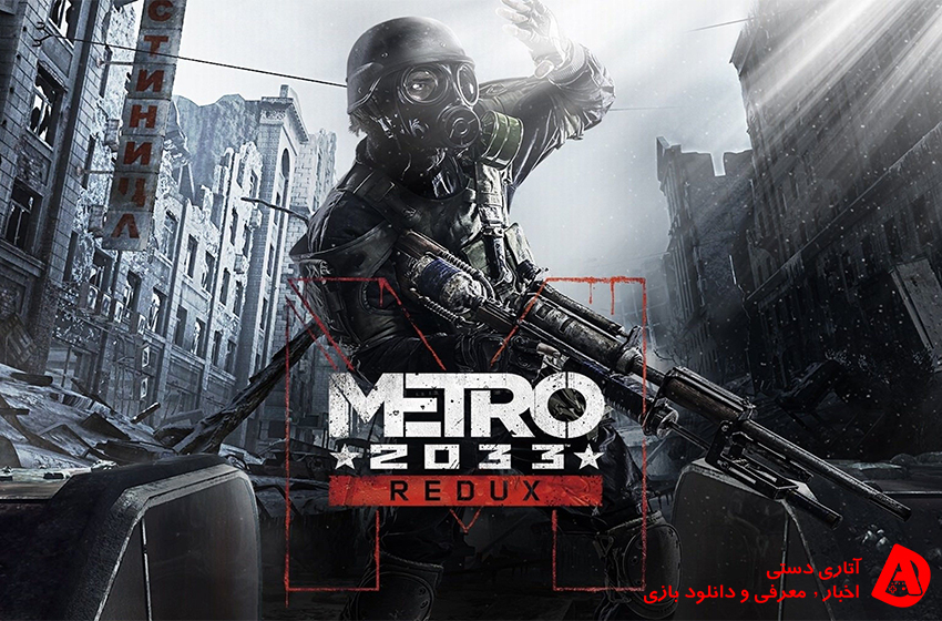 بازی Metro 2033 Redux تا 24 ساعت در فروشگاه Epic Games رایگان است