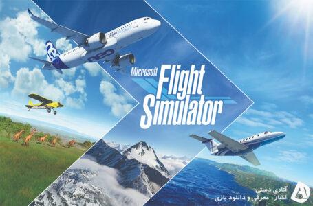 Microsoft Flight Simulator اواخر این ماه از VR پشتیبانی خواهد کرد
