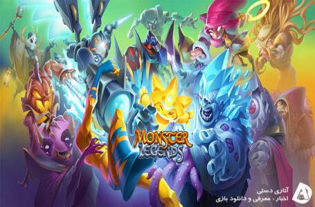 دانلود بازی Monster Legends 10.6.2