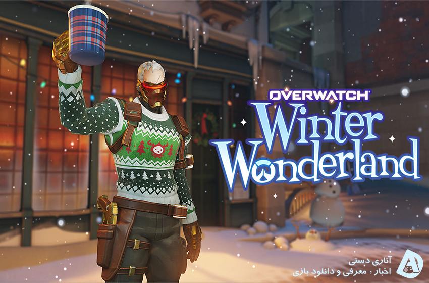 رویداد Overwatch Winter Wonderland 2020 از 15 دسامبر آغاز می شود