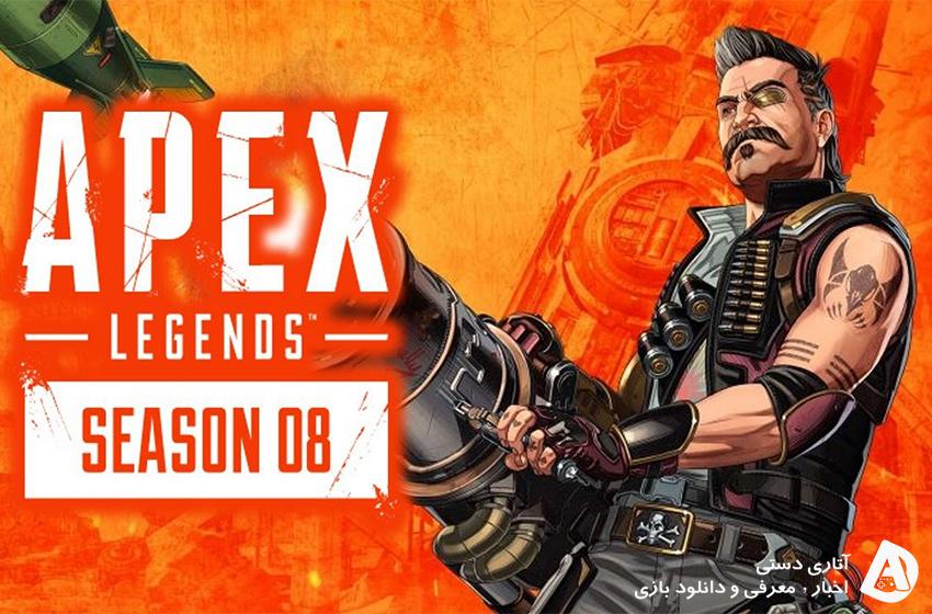 تریلر فصل 8 APEX Legends