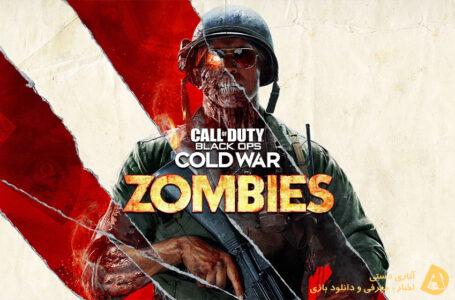 حالت Zombies بازی Black Ops Cold War تا یک هفته به صورت رایگان در دسترس است