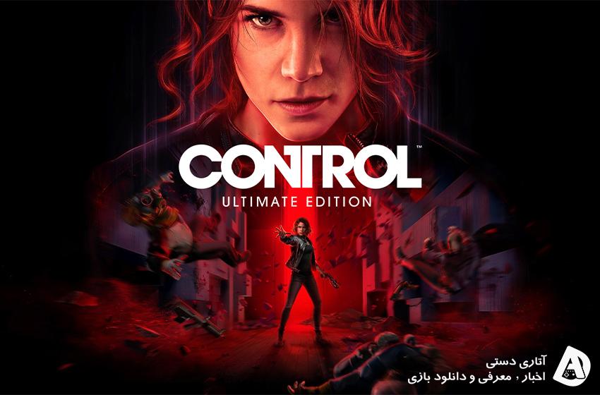 بازی Control پنجشنبه به PC Game Pass می آید