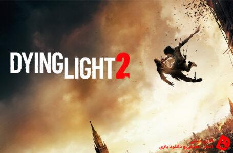 به احتمال زیاد بازی Dying Light 2 بلأخره امسال منتشر شود