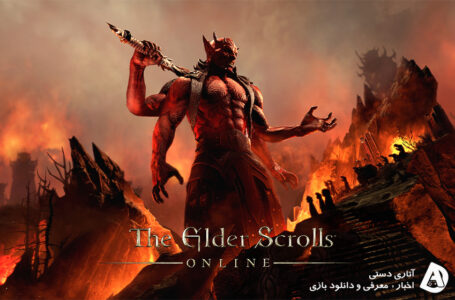 از Elder Scrolls Online: Blackwood Gates of Oblivion رونمایی شد