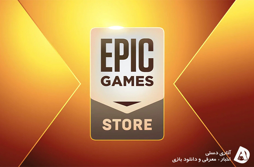 Epic اعلام کرد در سال 2020 تقریباً 750 میلیون دلار بازی های رایگان در دسترس قرار داده است