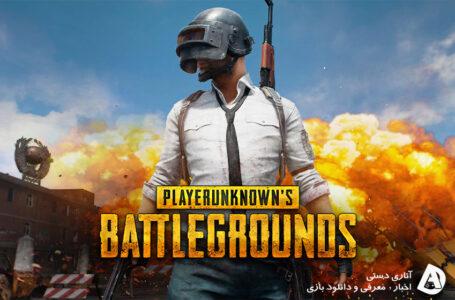 یک بازی جدید از دنیای PUBG قرار است سال آینده منتشر شود