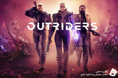 تاریخ انتشار Outriders بازهم به تعویق افتاد