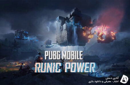 دانلود بازی PUBG MOBILE – RUNIC POWER 1.2.0