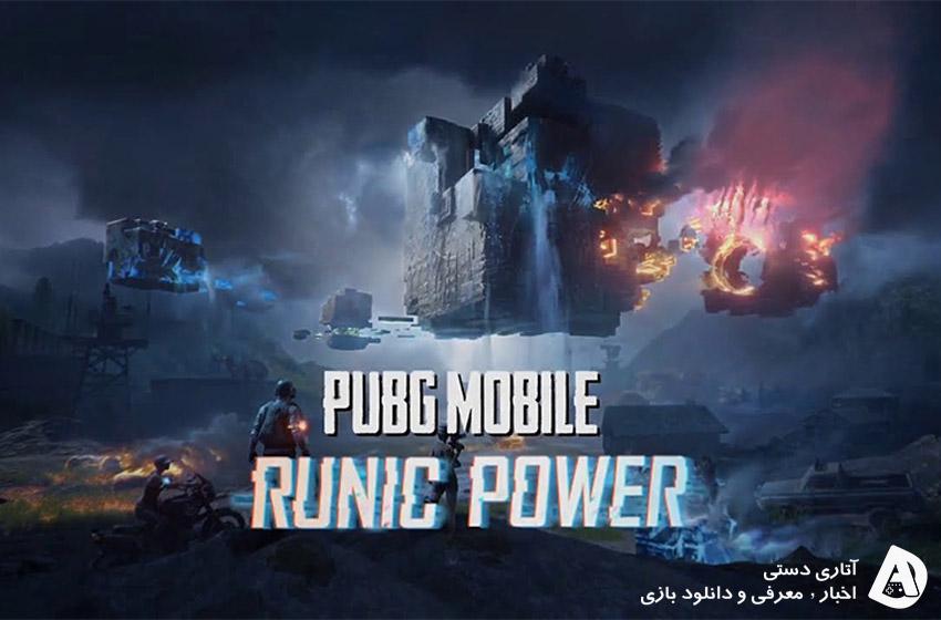 دانلود بازی PUBG MOBILE – RUNIC POWER 1.2.0