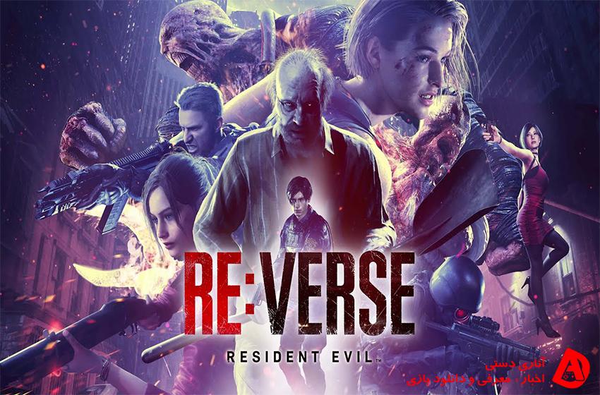 از بازی Resident Evil Re:Verse رونمایی شد