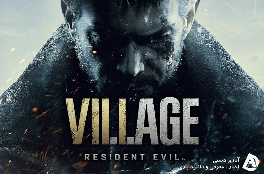 از تاریخ انتشار و اولین گیم پلی بازی Resident Evil Village رونمایی شد