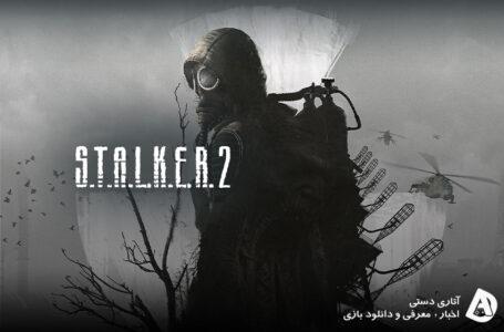 Stalker 2 در زمان انتشار در Xbox Game Pass در دسترس خواهد بود