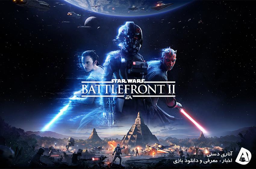 Star Wars: Battlefront 2 تا یک هفته در Epic Games رایگان شد اما با مشکلاتی همراه است