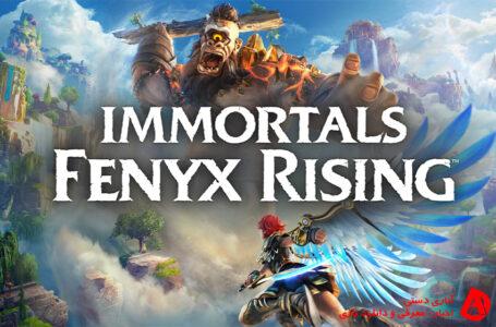 نسخه دمو و اولین DLC بازی Immortals Fenyx Rising اکنون در دسترس است