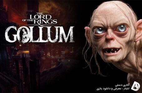 تاریخ انتشار The Lord of the Rings: Gollum به سال 2022 موکول شد