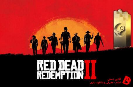 Red Dead Redemption 2 بازی سال 2020 استیم شد