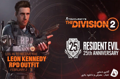 کراس اوور Division 2 x Resident Evil به مناسبت 25 سالگی Resident Evil