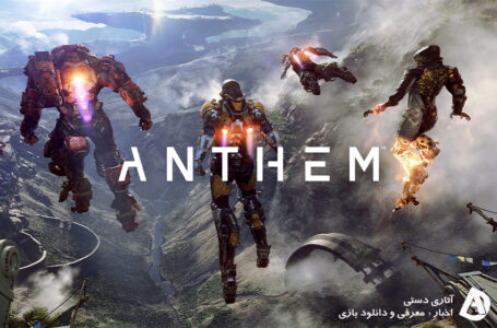 BioWare اعلام کرد پروژه Anthem Next لغو شد