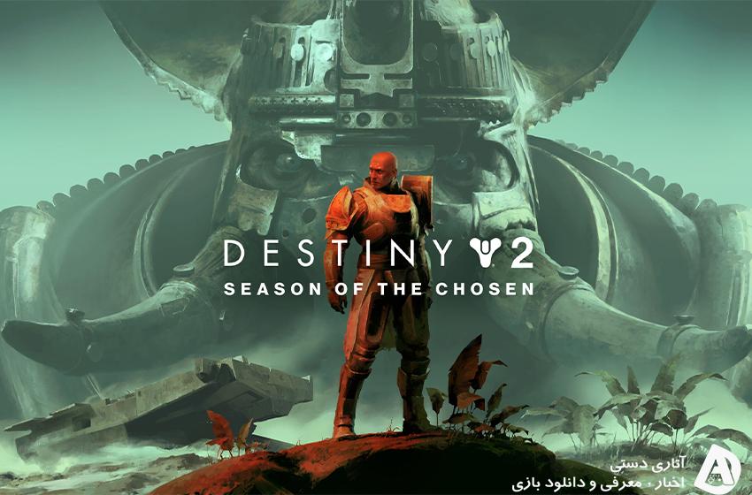 فصل جدید Destiny 2 از هفته آینده آغاز خواهد شد