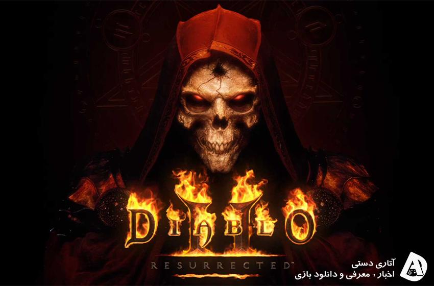 Diablo 2 Resurrectioned امسال منتشر خواهد شد