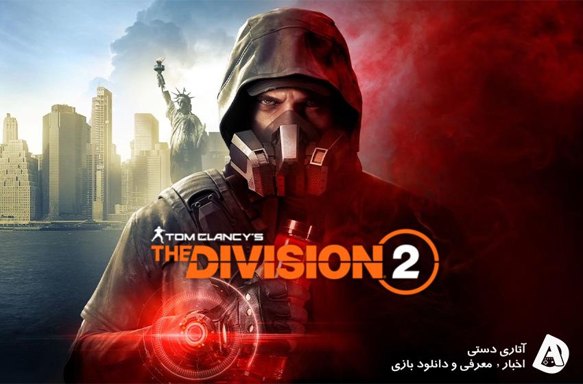بروزرسانی نسل بعدی Division 2 برای Xbox Series X/S و PS5 منتشر شد