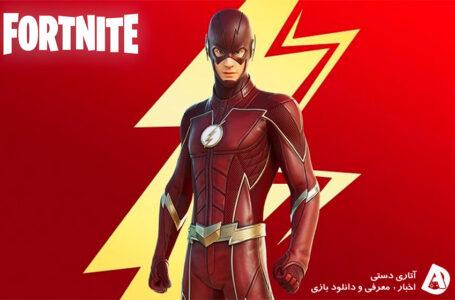 Flash کارکتر بعدی کراس اوور Fortnite خواهد بود