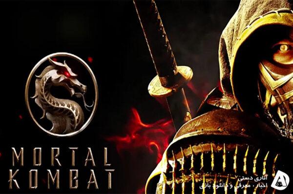 تریلر فیلم Mortal Kombat لو رفت