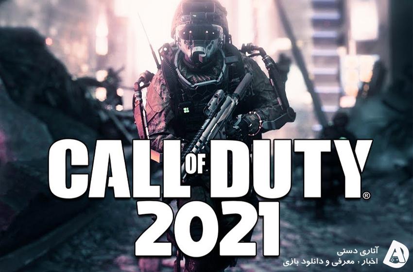 Activision تأیید کرد که یک Call of Duty جدید در اواخر سال 2021 منتشر خواهد شد