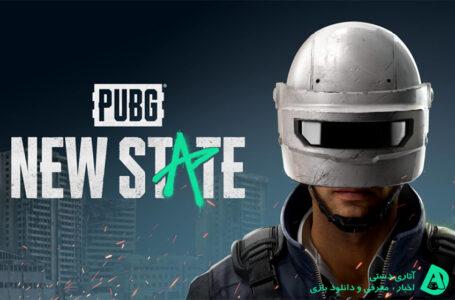 تریلر PUBG: New State