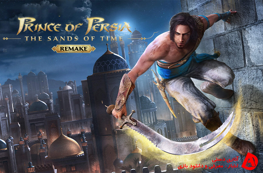 انتشار Prince of Persia: The Sands of Time Remake برای بار دوم به تعویق افتاد