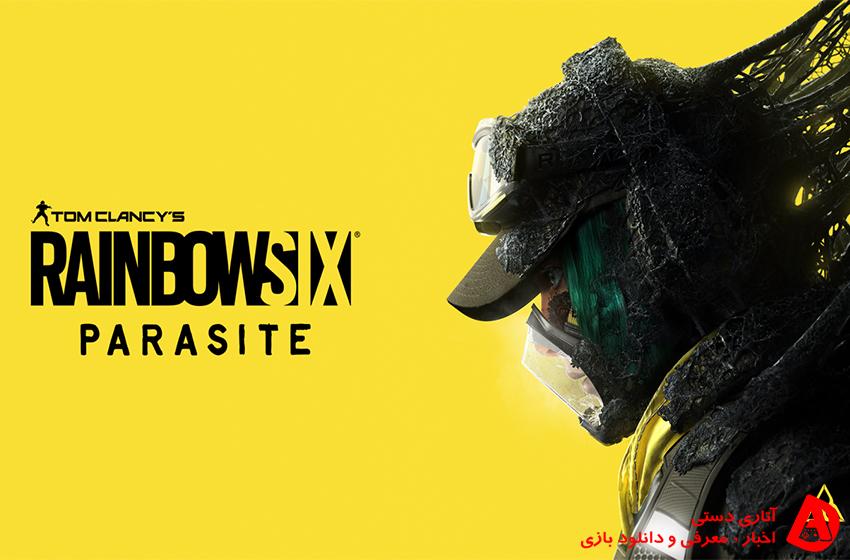 نام Rainbow Six Quarantine به Rainbow Six Parasite تغییر پیدا نکرده است