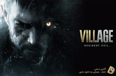 تهیه کننده Capcom: بازی Resident Evil Village برترین بازی ترسناک تاریخ است