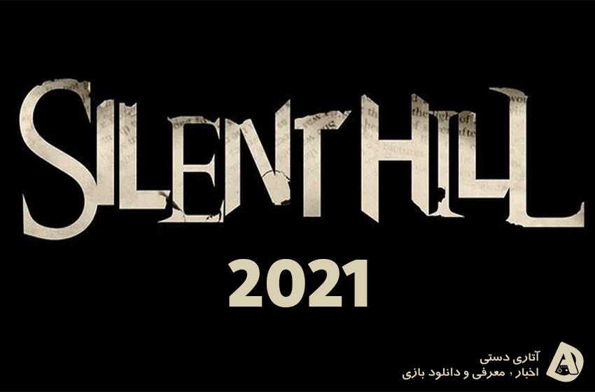 گزارش شده که بازی جدید Silent Hill توسط یک استودیو ژاپنی برجسته در دست ساخت است