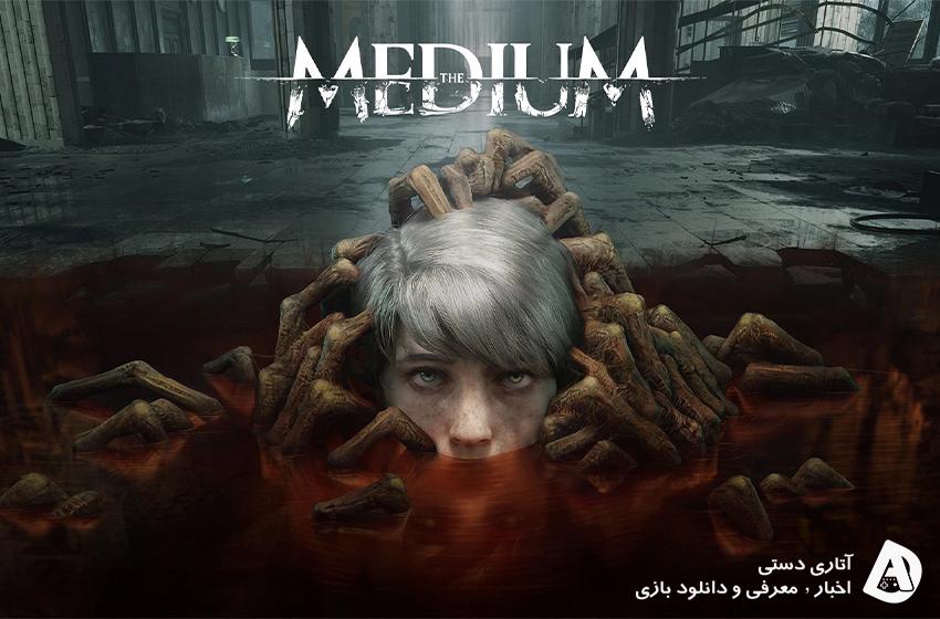 بازی The Medium در 3 روز بیش از هزینه توسعه فروش داشته است