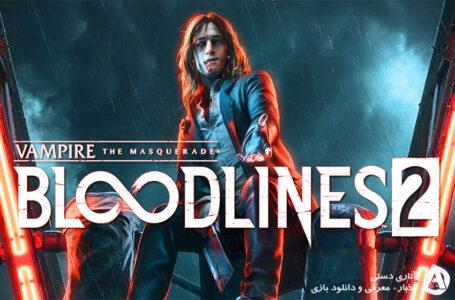 تاریخ انتشار Vampire: The Masquerade – Bloodlines 2 به طور نا محدود به تعویق افتاد