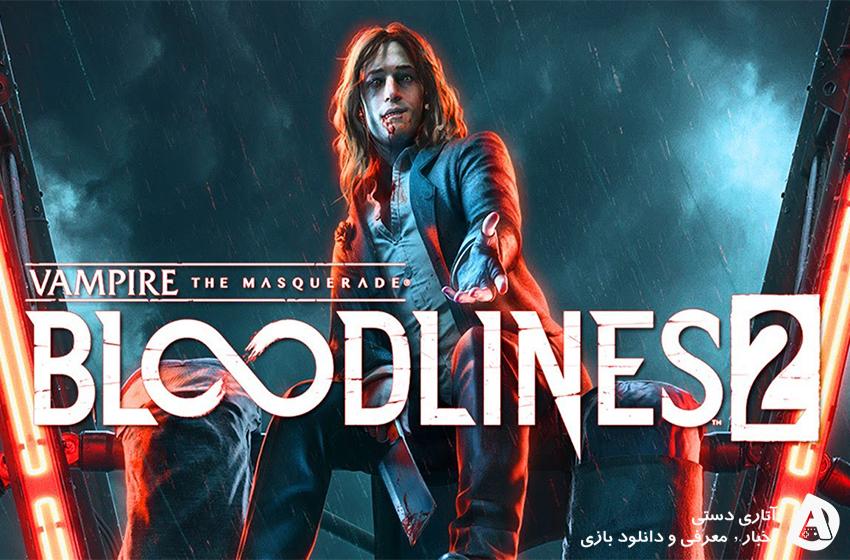 تاریخ انتشار Vampire: The Masquerade - Bloodlines 2 به طور نا محدود به تعویق افتاد