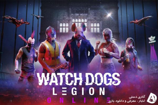 حالت آنلاین Watch Dogs: Legion بزودی منتشر می شود