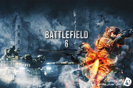 Ea اعلام کرد در بهار از battlefield 6 رونمایی خواهد شد