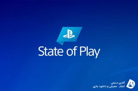 رویداد PlayStation State of Play فردا 10 بازی جدید را برای PS4 و PS5 رونمایی خواهد کرد