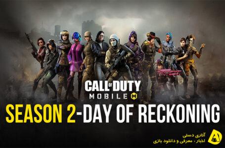 دانلود بازی Call of Duty Mobile 1.0.20
