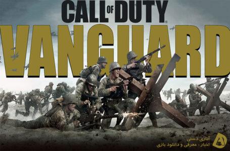 طبق گزارش ها Call of Duty امسال Call of Duty WWII: Vanguard نام دارد